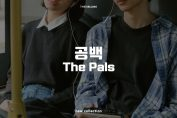 THENBLANK Koleksi The Pals